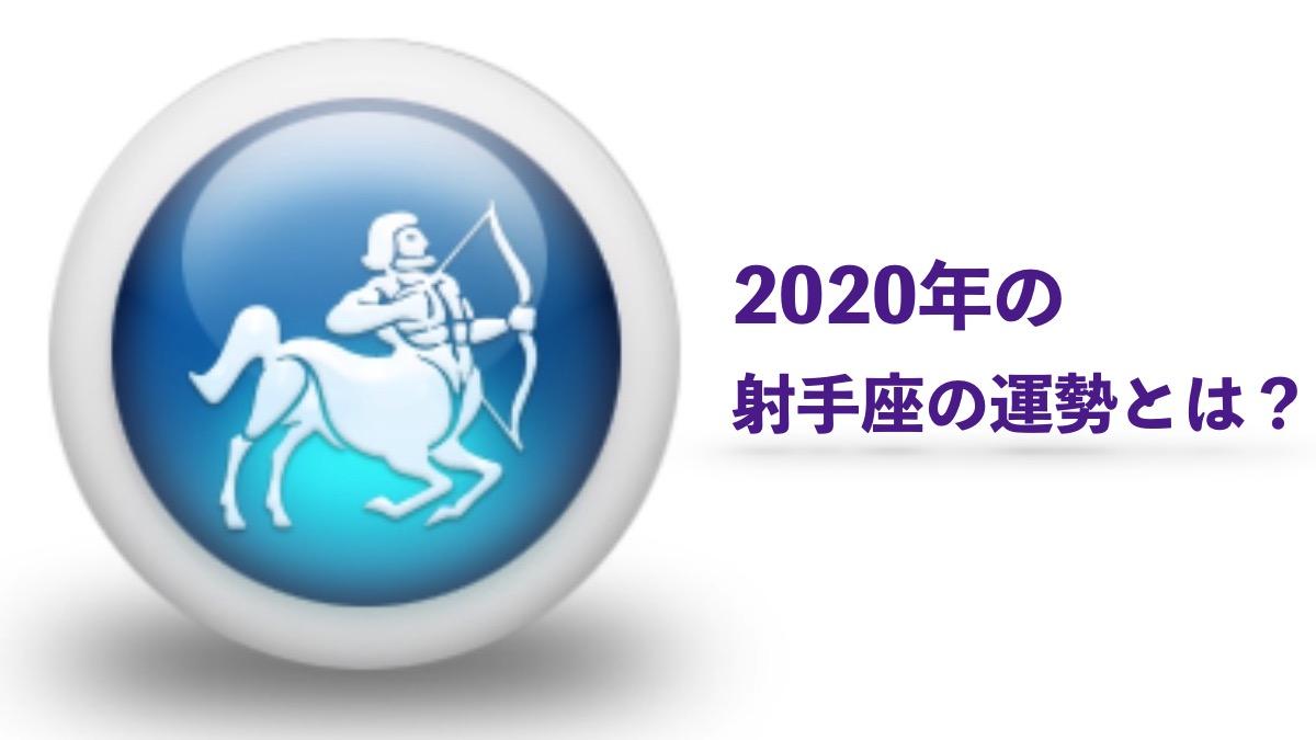 射手座の2020年の運勢とは