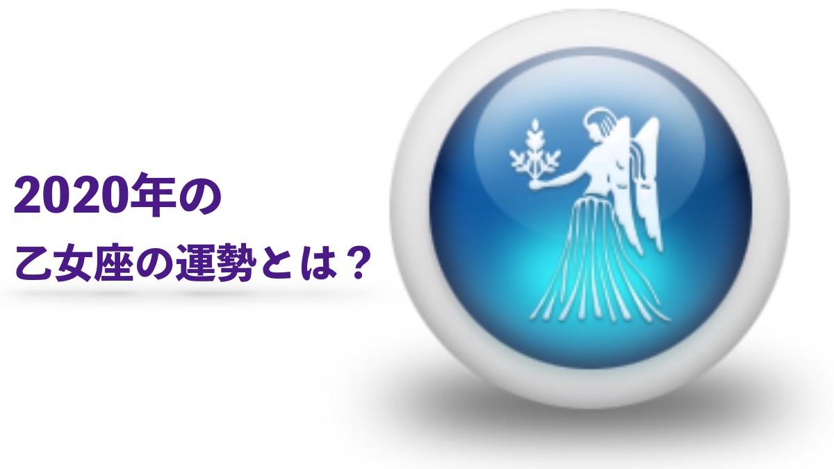 乙女座の2020年の運勢とは