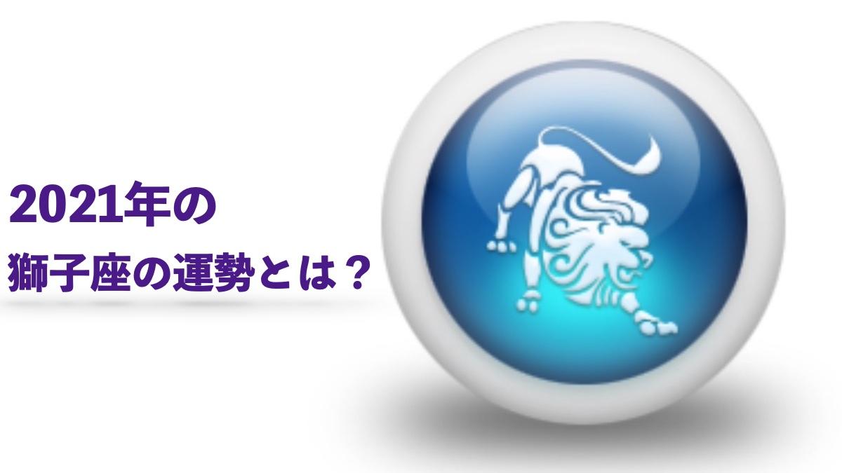 獅子座の2021年の運勢