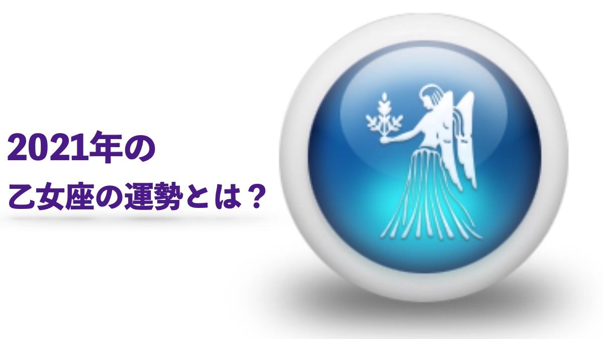 乙女座の2021年の運勢
