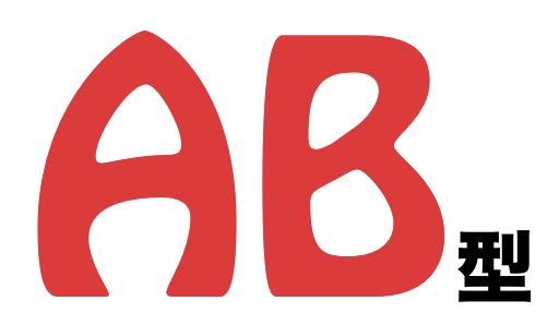AB型の性格チェック!今すぐわかる、性格、恋愛、行動パターン