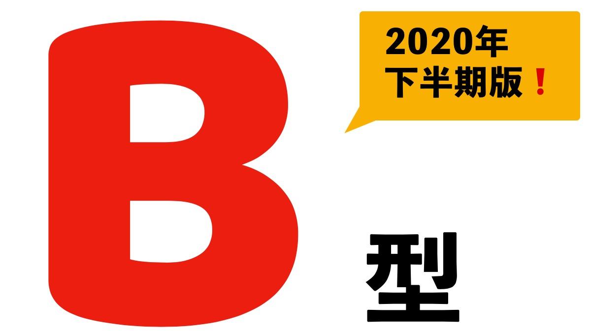 B型の性格チェック!今すぐわかる運勢恋愛行動パターン【2020年・下半期版】