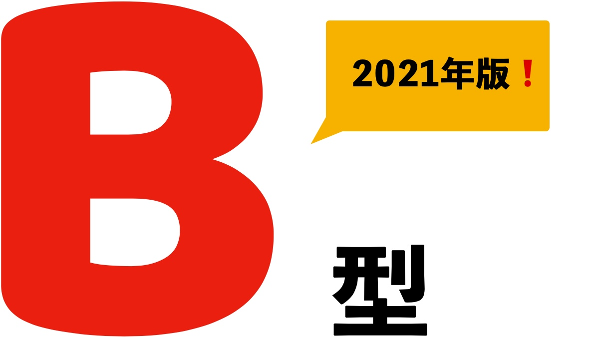 B型の性格チェック!今すぐわかる運勢恋愛行動パターン【2021年版】