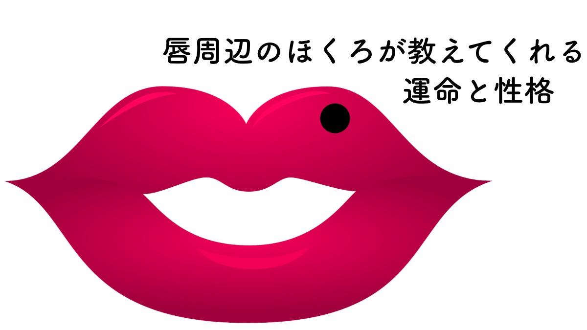 唇周辺のほくろが教えてくれる11の運命と性格の見分け方