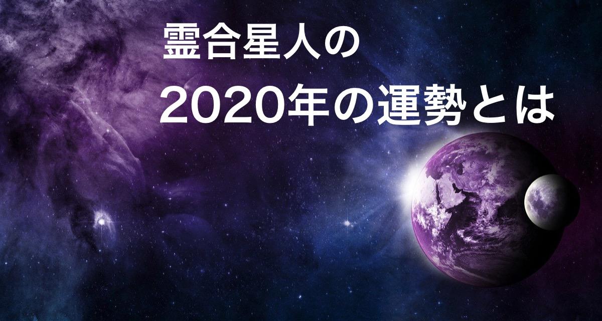 霊合星人の2020年の運勢についてのイメージ