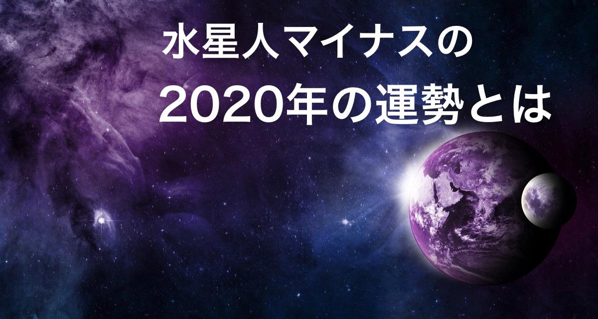 水星 人 マイナス 2020