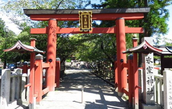 氷室神社のイメージ