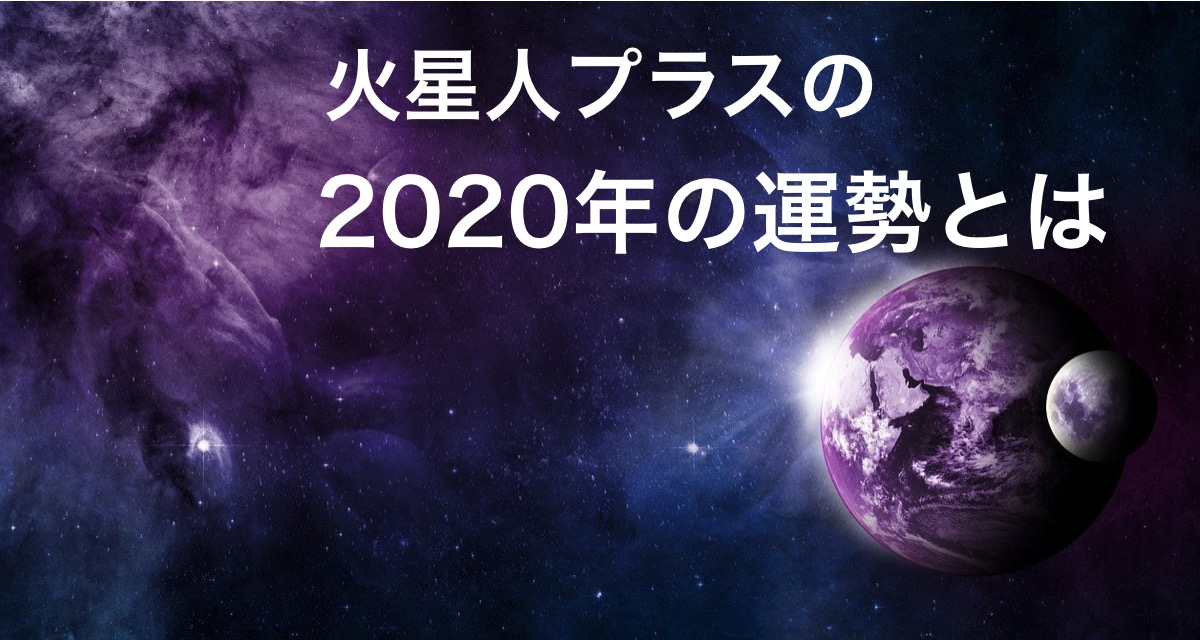 火星人プラスの2020年の運勢についてのイメージ