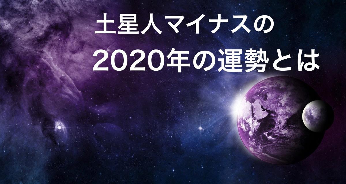 土星人マイナスの2020年の運勢についてのイメージ