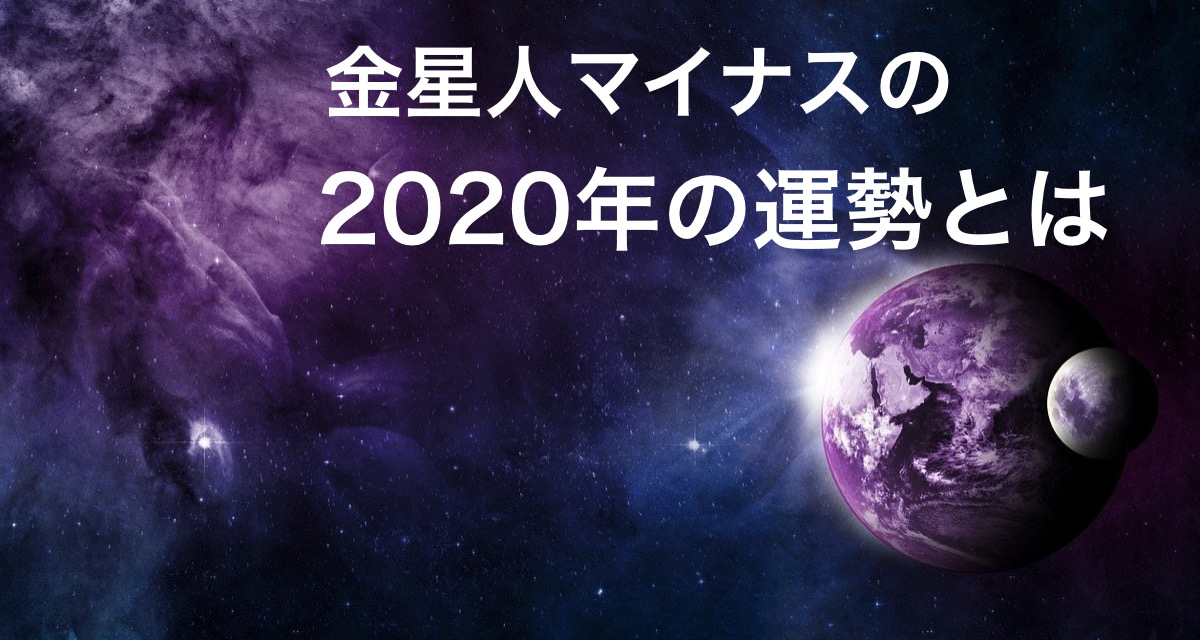 金星人マイナスの2020年の運勢についてのイメージ