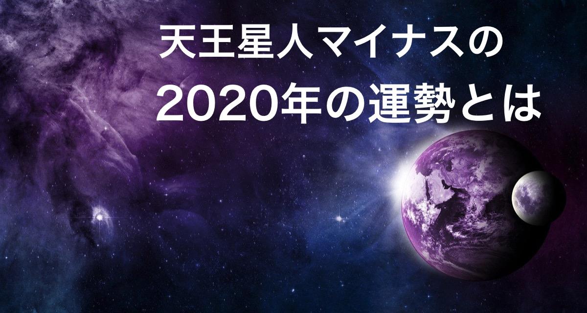 天王星人マイナスの2020年の運勢についてのイメージ