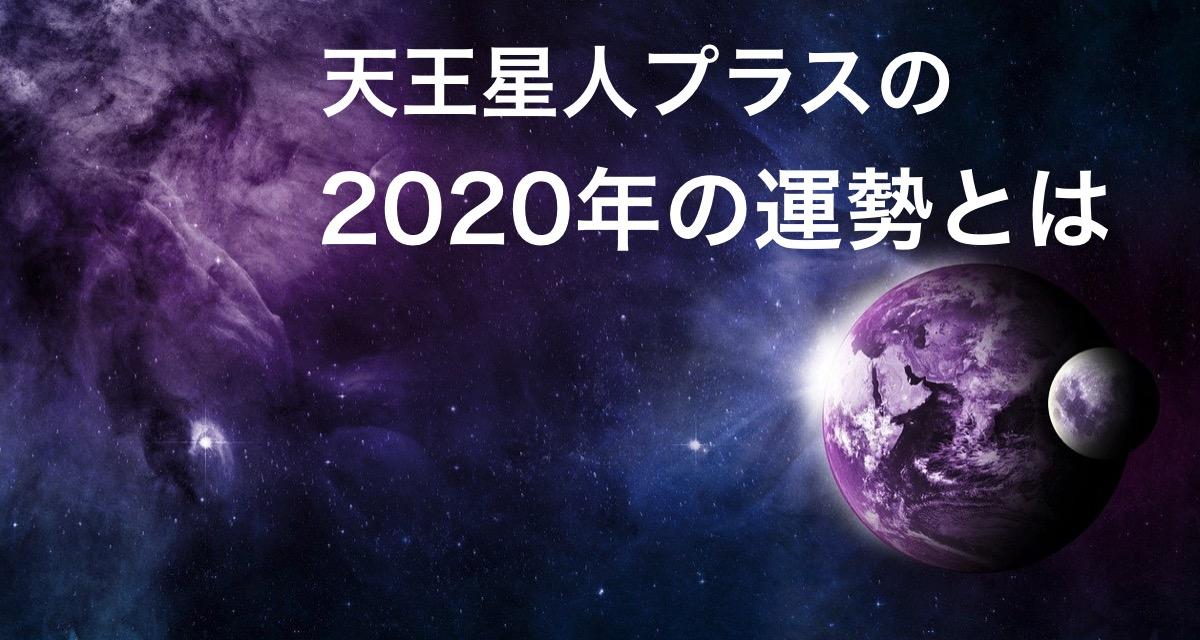 天王星人プラスの2020年の運勢についてのイメージ