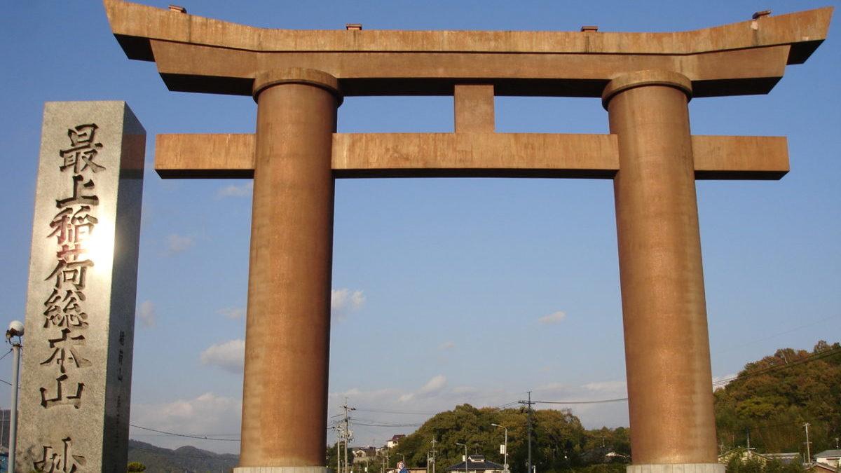 御利益あれこれ、最上稲荷山妙教寺(さいじょういなりさん みょうきょうじ)で授かろうのイメージ