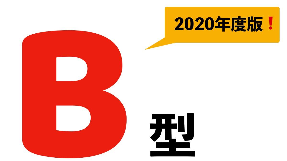 B型の性格チェック!今すぐわかる、運勢、恋愛、行動パターン【2020年版】