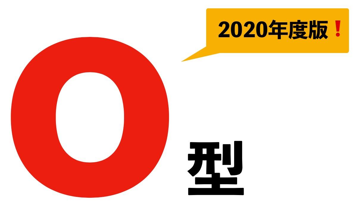 O型の性格チェック!今すぐわかる、運勢、恋愛、行動パターン【2020年度版】
