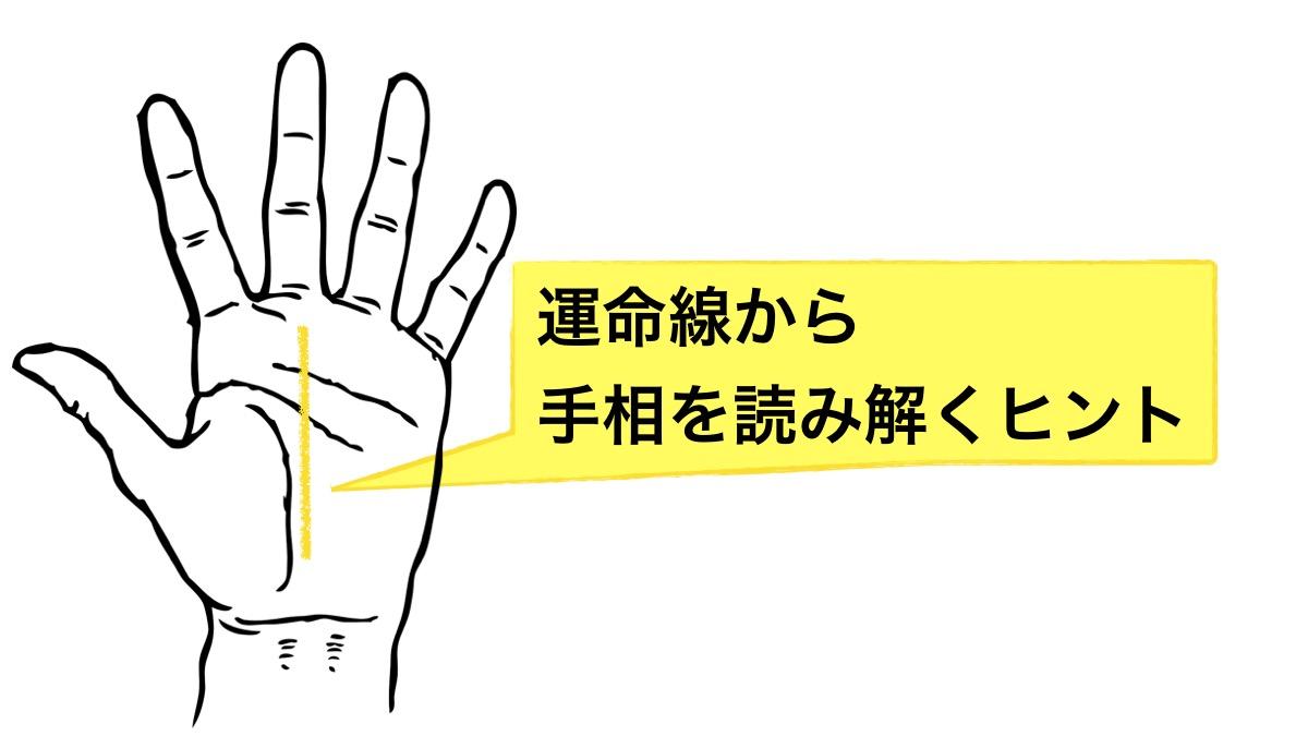 【解説画像あり】手相を運命線から読み解く38のヒント